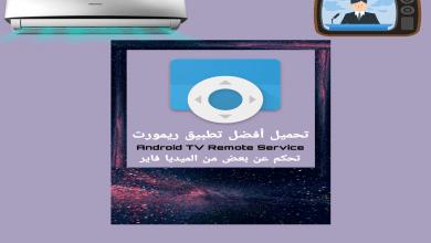 تحميل تطبيق Android TV Remote Control للتحكم في التكيف و التلفزيون