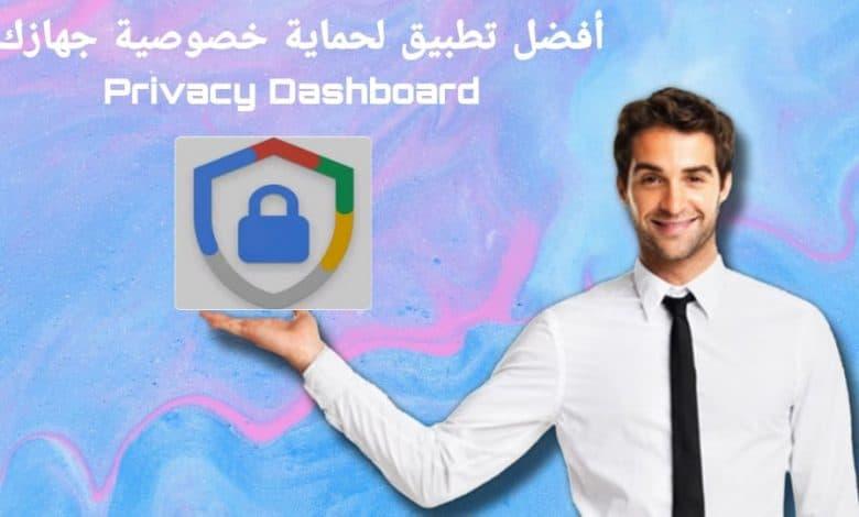افضل تطبيق لحماية خصوصية جهازك Privacy Dashboard