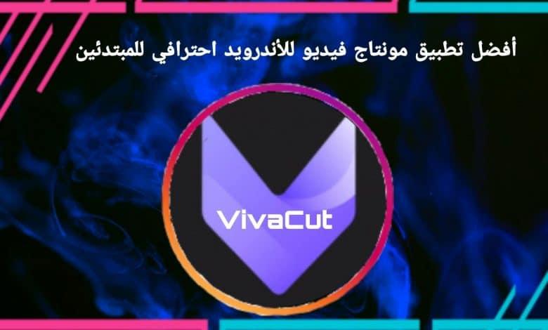 افضل برنامج مونتاج فيديو للآندرويد احترافي للمبتدئين VivaCut