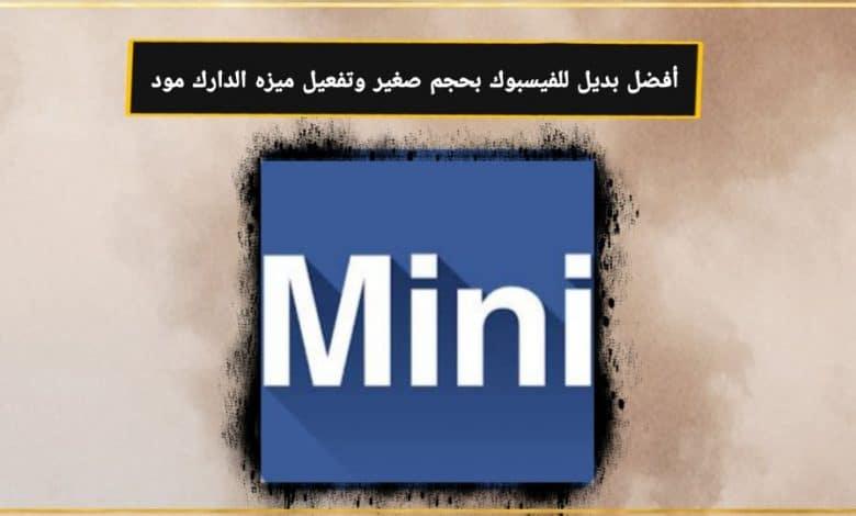 افضل بديل للفيسبوك بحجم صغير وتفعيل ميزه الدارك مود Mini for Facebook