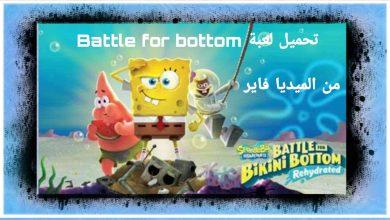 تحميل لعبة Battle for Bikin Bottom من الميديا فاير