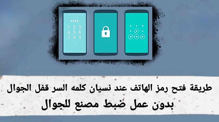 طريقة فتح رمز الهاتف عند نسيان كلمه السر قفل الجوال
