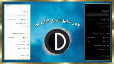 افضل تطبيق لتفعيل الوضع المظلم لكل التطبيقات DarQ