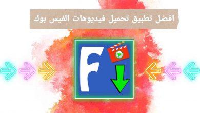 تطبيق تنزيل مقاطع فيديو الفيس بوك
