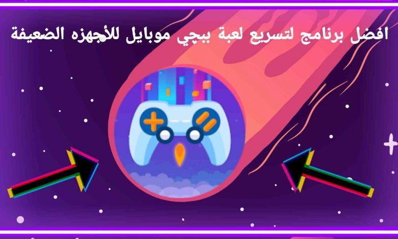 برنامج تسريع لعبة ببجي موبايل للاجهزه الضعيفه بطريقة سهله