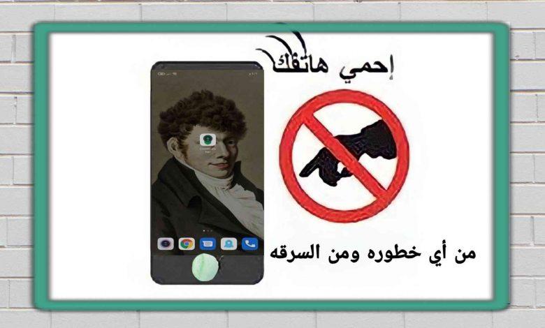 افضل تطبيق لحماية موبايلك من السرقة CrookCatcher