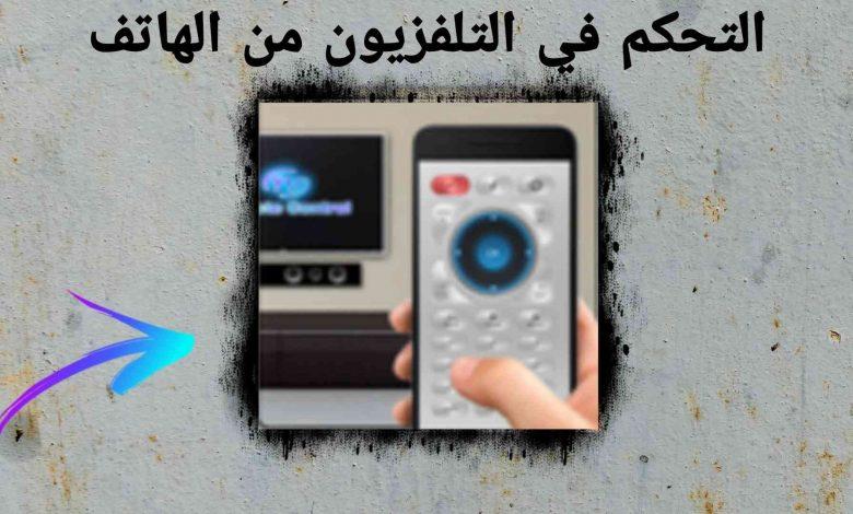 التحكم في التلفزيون من الهاتف