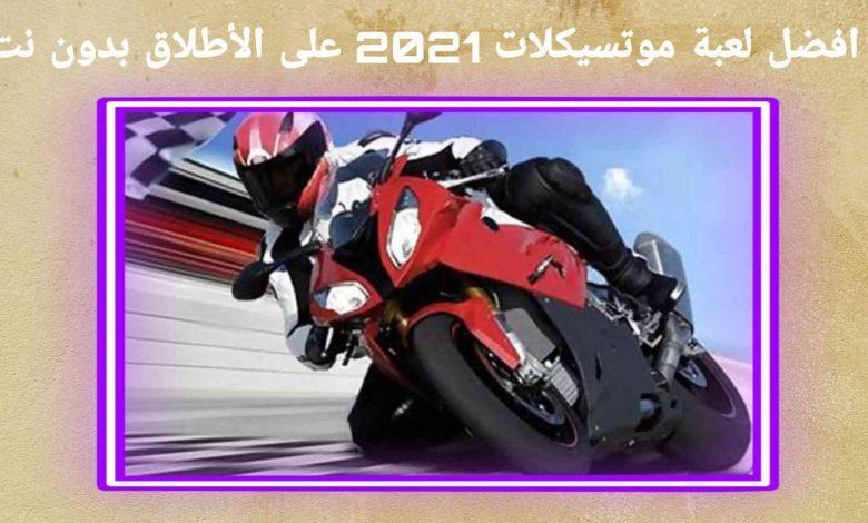 تحميل افضل لعبة موتسيكلات Real Bike Racing 2021
