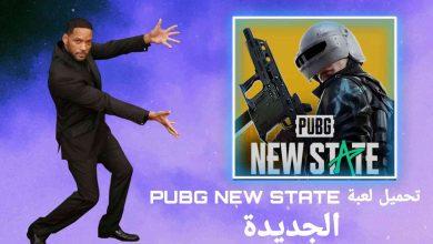 تحميل لعبة ببجي الجديدة PUBG: NEW STATE