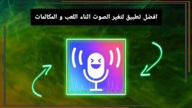 تحميل تطبيق تغير الصوت اثناء اللعب و المكالمات