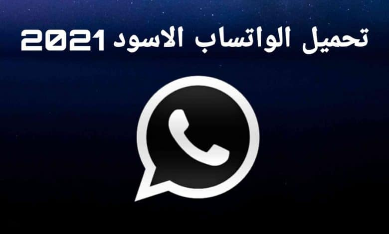 تحميل الواتس اب الاسود 2021 Whatsapp Dark mode