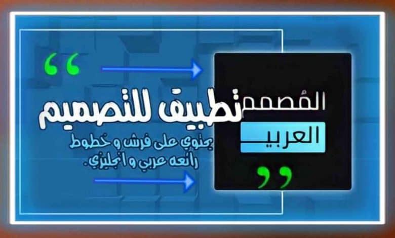 تحميل تطبيق الخطوط العربية للكتابة علي الصور بشكل جميل