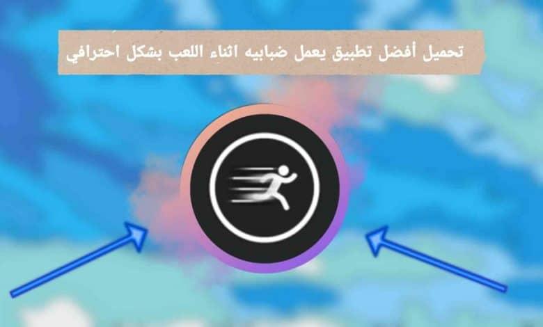 تحميل تطبيق NSMB - Motion Blur Vídeo برابط مباشر