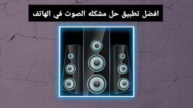 تحميل برنامج حل مشكله الصوت في الهاتف