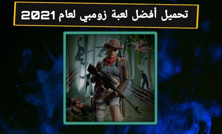 تحميل احسن لعبة زومبي لعام 2021 Zombie Hunter