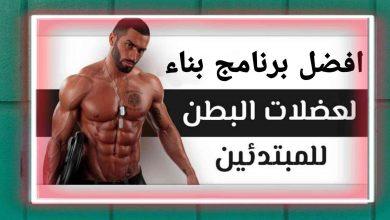 افضل تطبيق لبناء عضلات بطن في 30 يوم فقط