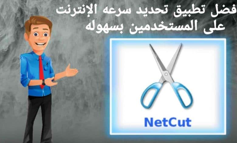 تحميل برنامج تحديد سرعه الانترنت علي المستخدمين