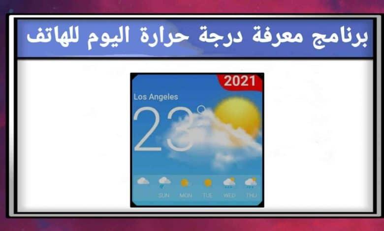 برنامج معرفة درجة حرارة اليوم للهاتف