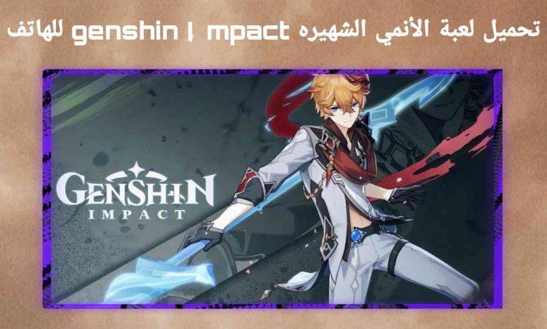 تحميل لعبة Genshin Impact الانمي الشهيره للهاتف