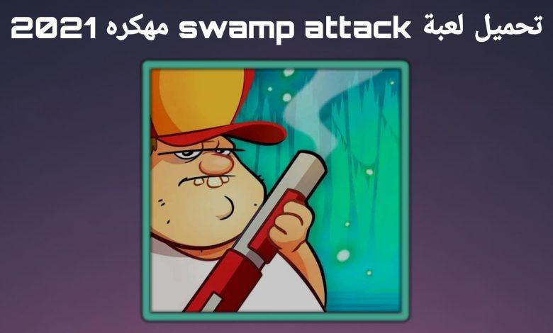 تحميل لعبة هجوم المستنقع Swamp Attack للأندرويد 2021