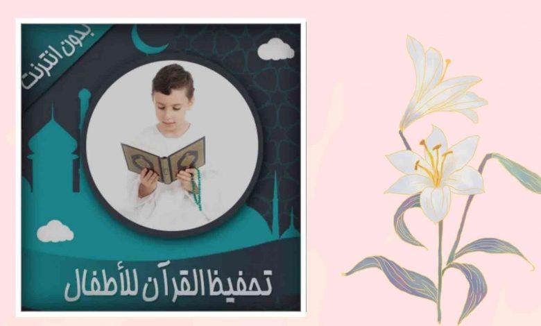 برنامج حفظ القرأن الكريم للأطفال بدون نت