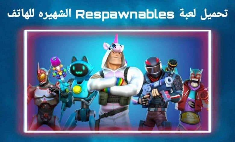تحميل لعبة Respawnables للأندرويد
