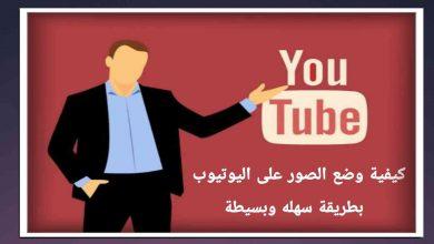 كيفية وضع الصور علي الفيديو لليوتيوب
