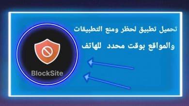 تطبيق لحظر ومنع استخدام التطبيقات والمواقع بوقت محدد للهاتف