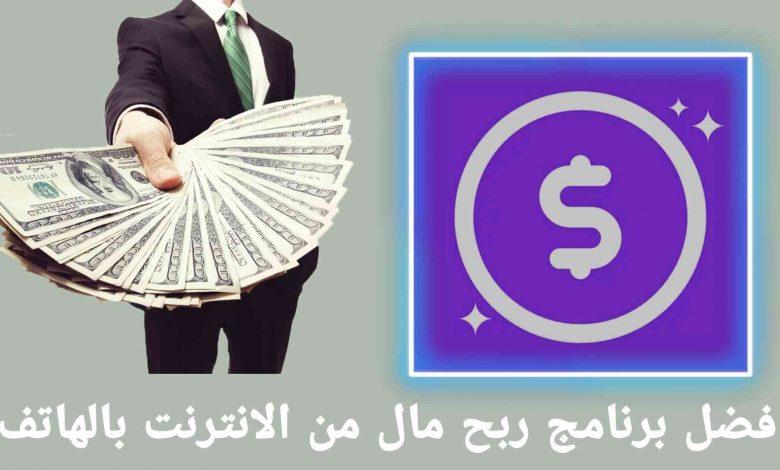 برنامج ربح المال من الانترنت مجانا بالهاتف