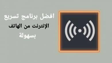 برنامج تسريع الانترنت من الهاتف