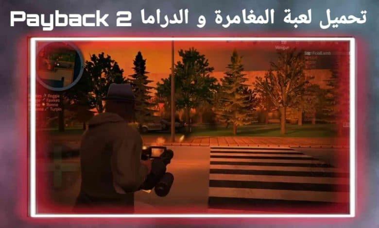 تحميل لعبة المغامرة Payback 2 اخر اصدار