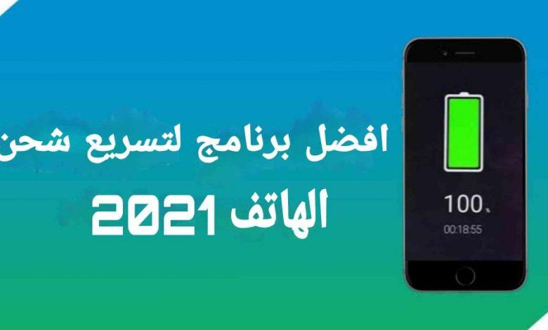 افضل برنامج لتسريع شحن الهاتف 2021