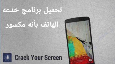 تحميل تطبيق خدعه الشاشة المكسورة