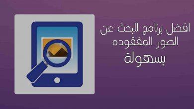 تحميل برنامج البحث علي الصور المفقوده في الهاتف بسهولة