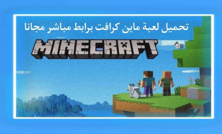 تحميل لعبة ماين كرافت Minecraft مجانا برابط مباشر