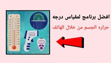 مقياس حراره الجسم من خلال الهاتف