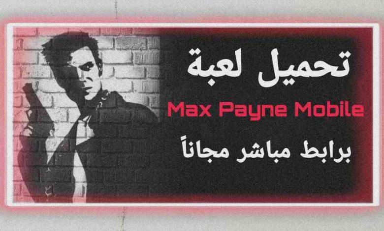 تحميل لعبة Max Payne Mobile مجانا برابط مباشر