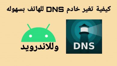 كيفية تغير خادم DNS للهاتف بسهولة