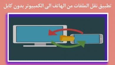 تطبيق نقل الملفات من الهاتف الى الكمبيوتر بدون كابل