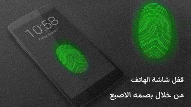 تطبيق قفل الشاشة من خلال بصمه الاصبع للهاتف