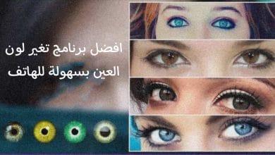 برنامج تغيير لون العين للهاتف بسهولة