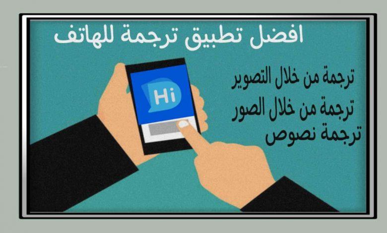 افضل تطبيق ترجمة من خلال الصور و التصوير بالكاميرا