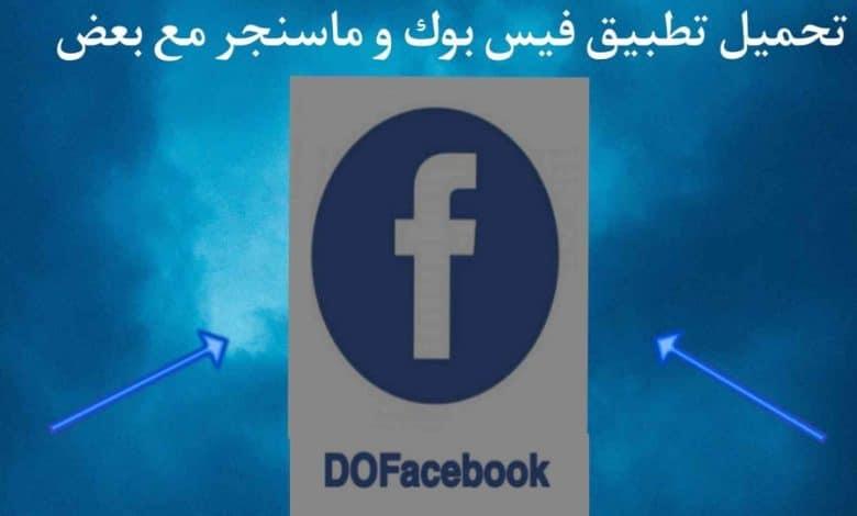 تحميل فيس بوك وماسنجر في تطبيق واحد