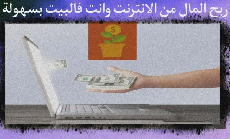 ربح المال من الانترنت افضل الطرق للعمل من البيت