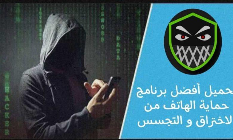 تحميل افضل برنامج حماية الهاتف من الاختراق والتجسس