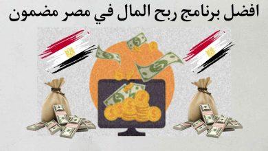 برنامج ربح المال في مصر مجانا 2022