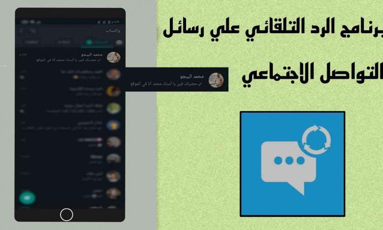 برنامج الرد التلقائي علي الرسائل للهاتف