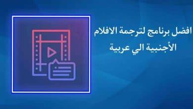برنامج ترجمة الأفلام الأجنبية إلى العربية