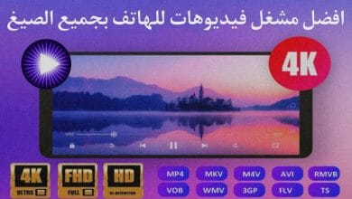 برنامج تشغيل مقاطع الفيديو 4K للهاتف