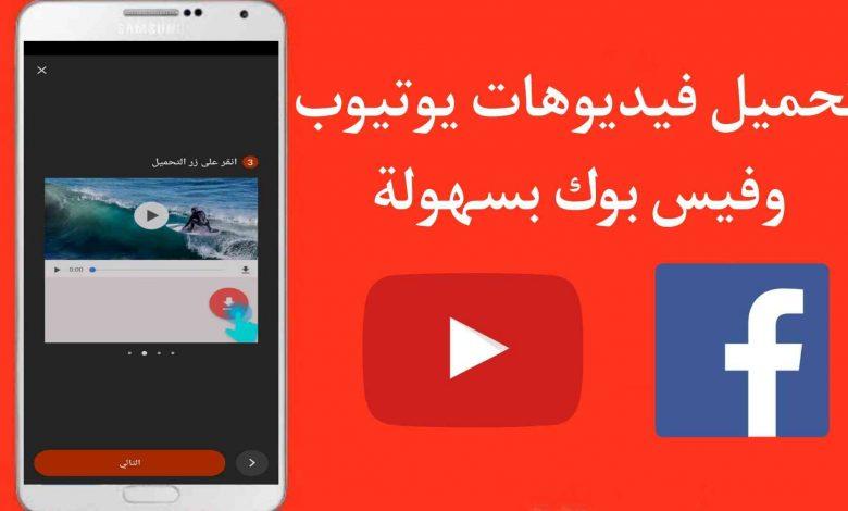 برنامج تحميل فيديوهات اليوتيوب والفيس بوك للهاتف
